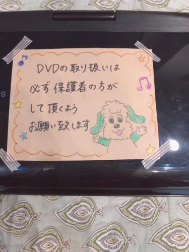 DVD仲間入り□