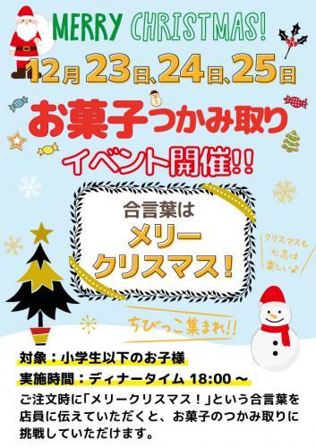 小学生以下のクリスマスイベントのお知らせ!