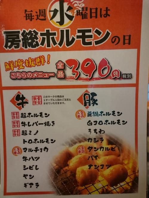 年明け初開催の肉の日ホルモンの日!