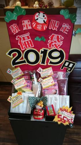 ☆2019円福袋☆美月アンバサダーへGO!