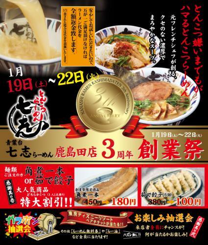 鹿島田店3周年祭が1月19日スタート!!