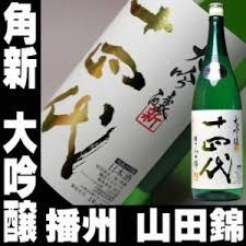 幻の日本酒「十四代」最高級プレミア日本酒入荷!