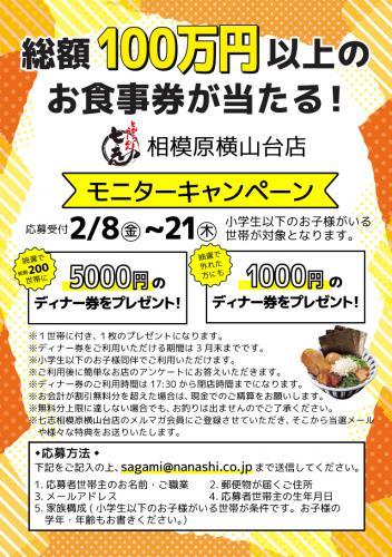 総額100万円プレゼント!5000円の食事券が当たる!!