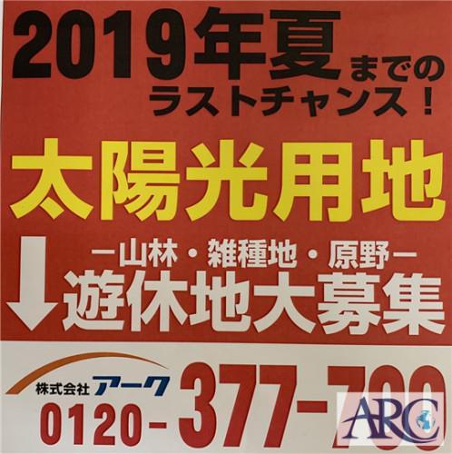 2019年夏までのラストチャンス!道東方面遊休地活用!