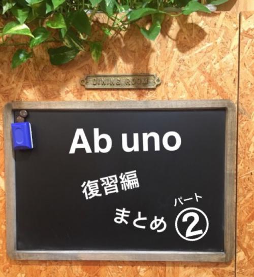 【アブウーノのブログ更新】『まとめパート②』