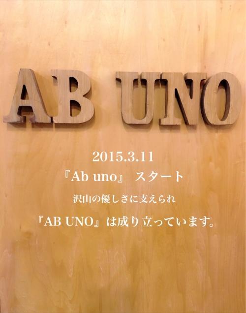 【アブウーノのブログ更新】『アブウーノの美容』