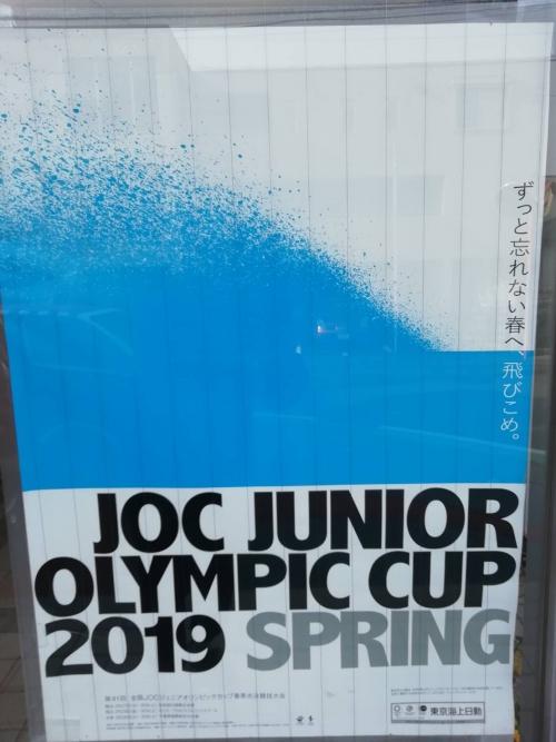全国JOCジュニアオリンピックカップ