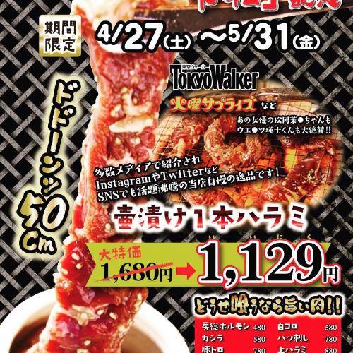 土用の丑の日|牛肉最強伝説|名物!壺漬け一本ハラミ1129円
