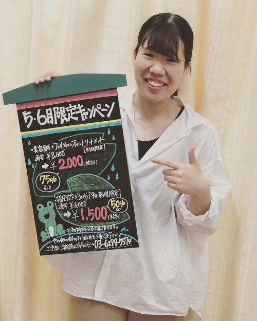 5月・6月限定キャンペーン!千歳烏山オリンピア鍼灸整骨院