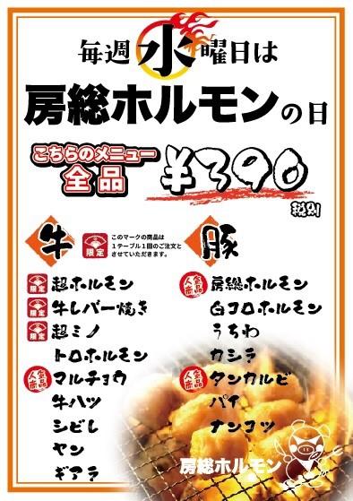 酔曜日はホルモン390円とハッピーアワーで199円!