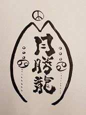 日本人の遺伝子のセッション