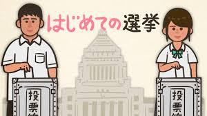 アドバンス セミナー 「参議院議員選挙・特定枠」