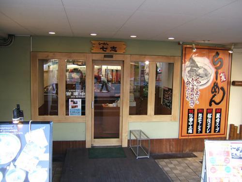 8/25たまプラーザ店閉店。再開は11/1(金)予定!