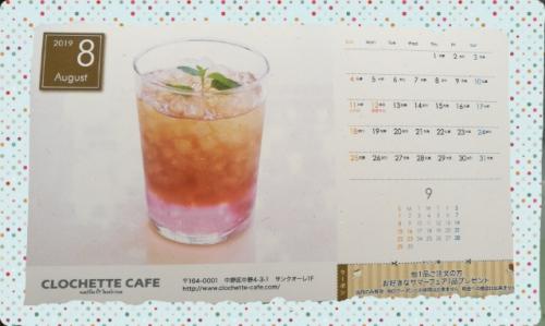 今月のカレンダークーポン