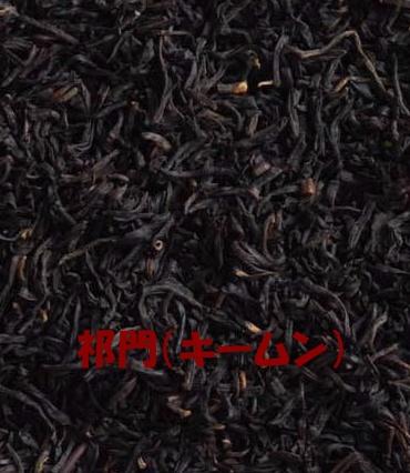 紅茶発祥の地の個性的な味わい