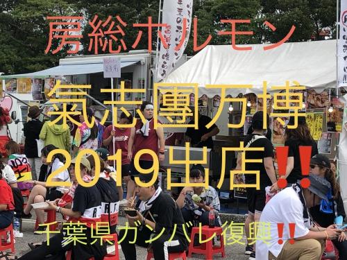 氣志團万博2019出店‼️房総ホルモンが袖ヶ浦海浜公園で!