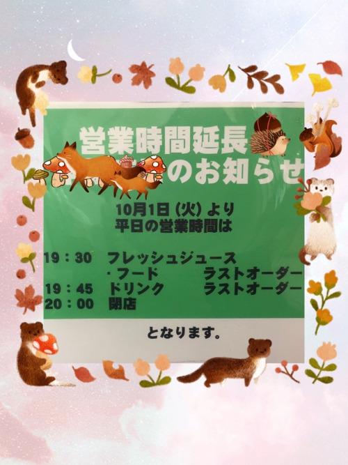 <<営業時間のお知らせ>>