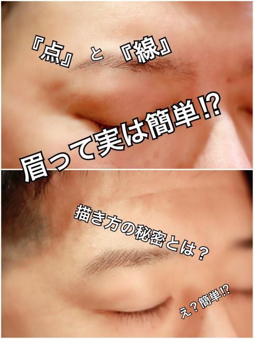 【アブウーノblog更新】『眉の描き方』