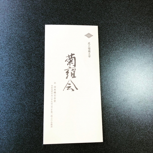 日本舞踊オリンピア鍼灸整骨院in日本橋公会堂
