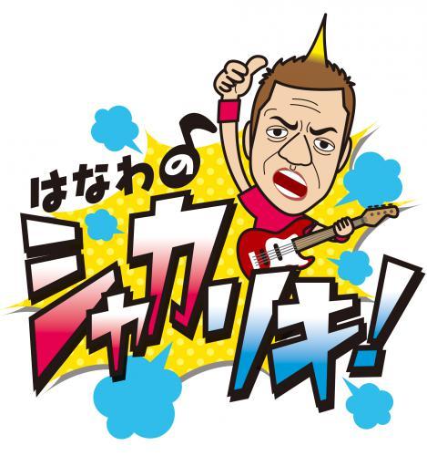 11月15日(金) 七志たまプラーザ店がTVで紹介されます!