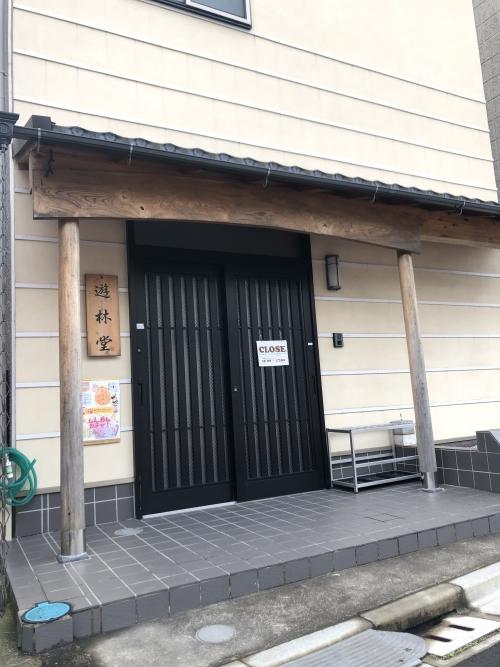 東京都荒川区町屋 丸太の交換リフォーム始めます