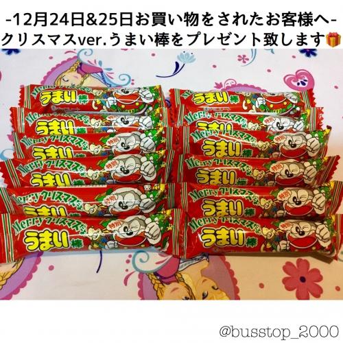 12月24日25日はお客様へお菓子のプレゼント