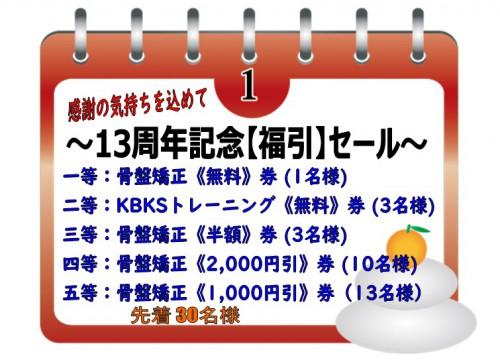 骨盤屋【新春 福引セール】のお知らせ