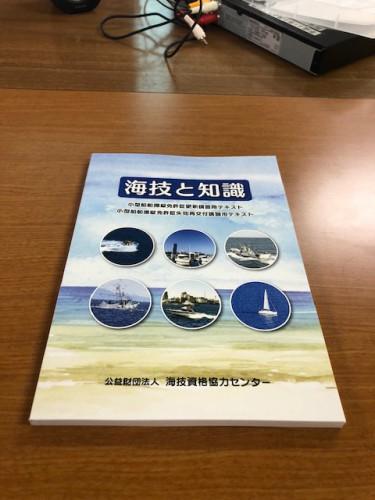 船舶免許更新    茅ヶ崎注文住宅社長ブログ