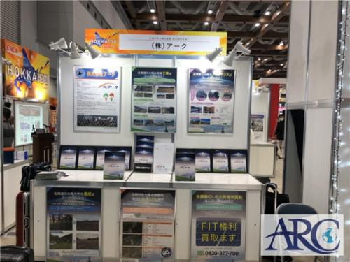 ENEX2020 次世代エネルギー総合展 東京ビッグサイト