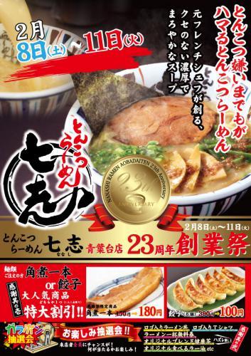 青葉台店23周年祭!2月8日(土)~11日(火)の4日間!!