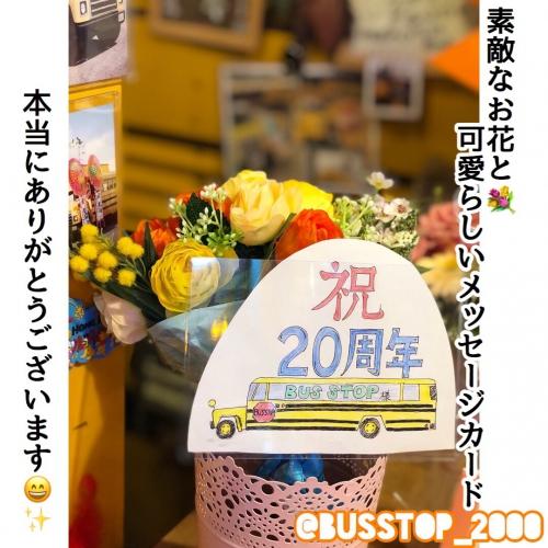 素敵なお花と可愛らしいメッセージカードありがとうございます♪