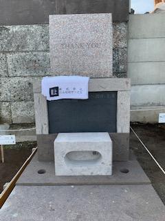 K03「U」様墓地
