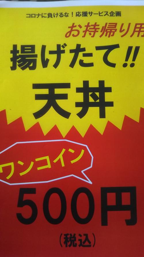 ワンコインサービス500円天丼