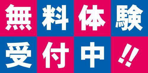 札幌市中央区で中高一貫校対応の個別指導塾アドバンス!
