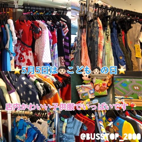 5月5日はこどもの日店内かわいい子供服でいっぱいです!