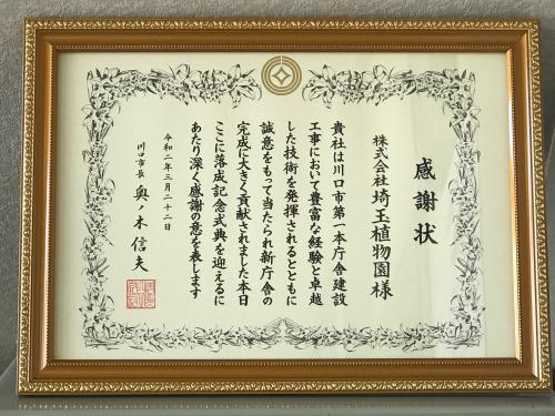 川口市役所の新庁舎開所式!安行四季彩マット!