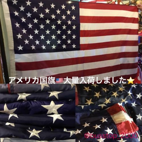 アメリカ国旗大量入荷しました☆