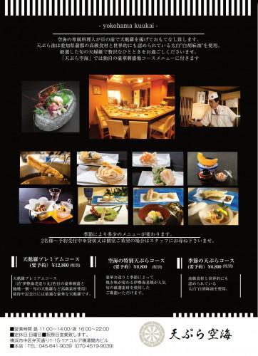 天ぷら空海今月のおすすめ!季節のイベントコ-ス¥6800