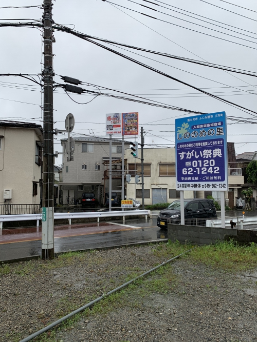 外壁リフォーム看板設置富士見市