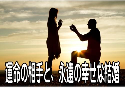 運命の相手と、永遠の幸せな結婚生活を満喫する方法
