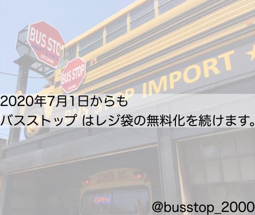 7月1日からもバスストップはレジ袋の無料化を続けます!