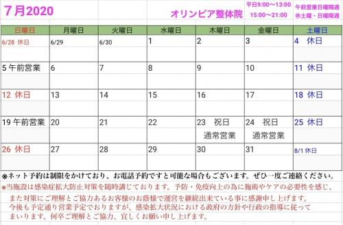 7月診療日カレンダー〜オリンピア鍼灸整骨院〜