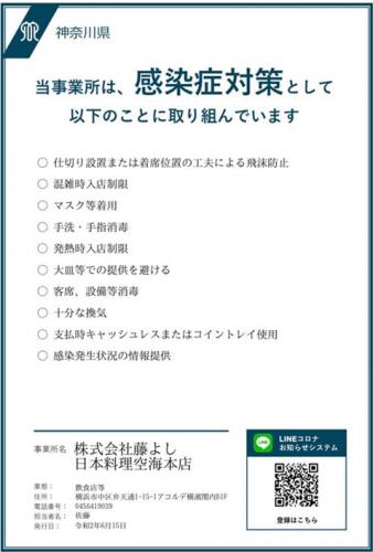 •新型コロナウイルス感染予防対策実施中!