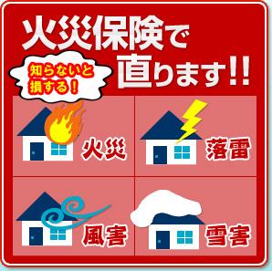 座間市で火災保険利用の屋根工事ならマルセイテックへ