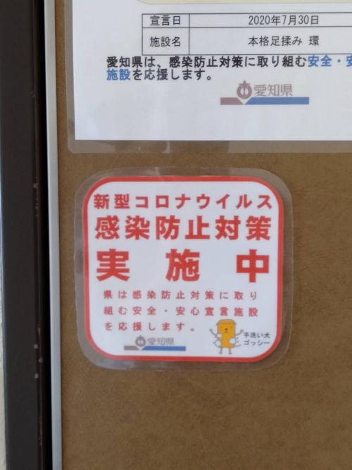 【重要】コロナ感染防止対策実施中と『水分補給量』