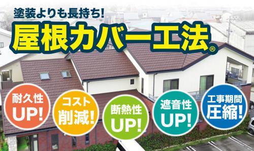 寒川町で屋根カバー工法なら専門業者のマルセイテックへ