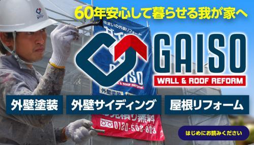 横浜市の外壁塗装は低価格丁寧塗装のマルセイテックへ