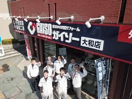 大和市での外壁塗装は施工実績多数で安心の弊社へ!