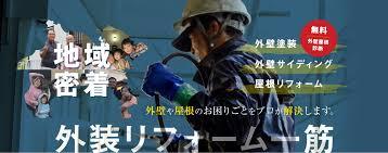 横浜市で外壁サイディング工事を検討中の方は弊社にお任せ!