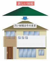 寒川町での屋根工事(カバー工法)は長期保証で安心の弊社へ